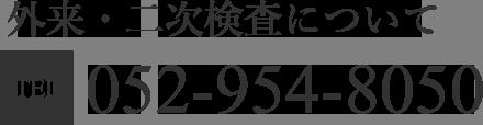 外来・二次検査について TEL:052-954-8050